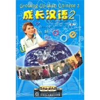 成长汉语2(英语版)(书+3DVD)