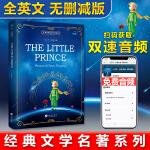 小王子 The Little Prince彩色全英文插图版 世界经典银河至尊游戏官网名著系列 昂秀书虫