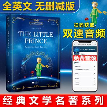 小王子 The Little Prince彩色全英文插图版 世界经典文学名著系列 昂秀书虫彩色插图版小王子 全英文版原版读物 书虫系列英语阅读 床头灯英语书籍--昂秀外语