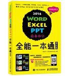 Word Excel PPT 2016商务办公全能一本通 全彩版