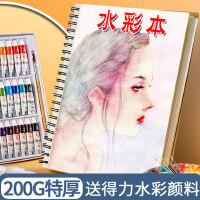 A4水彩本水彩纸180g加厚美术生专用素描纸初学者手绘绘画学生用画本空白速写本绘画纸随身旅行水彩美术画画纸