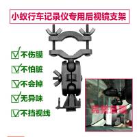 小米小蚁行车记录仪专用支架九头蛇后视镜支架