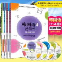 【速发】外研社 韩国首尔大学韩国语系列书籍 新版韩国语1-4 同步练习册全套1234 韩语练习本韩语教材 外研社 初级