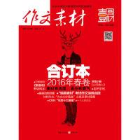 2016年作文素材壹图壹材 合订本 春卷