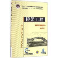 桥梁工程(第2版) 李自林 主编