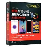 新型智能手机解锁与软件维修方法速查手册 升级版 小米三星苹果故障修理智能手机维修手册化学工业