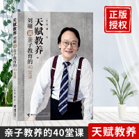 天赋教养:刘墉谈亲子教育的40堂课 接力