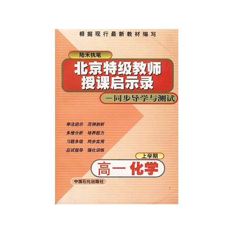北京特级教师授课启示录——同步导学与测试:高一化学(上学期)