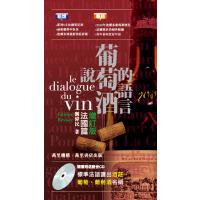�f葡萄酒的�Z言――法��篇2012(增�版)(不提供光盘内容)(仅适用PC阅读)