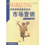 【按需印刷】-市场营销
