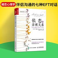 依恋与亲密关系 伴侣沟通的七种EFT对话 心理治疗书籍 婚恋心理学 极简婚恋法则婚恋创伤告别假性亲密恢复爱的能力书籍