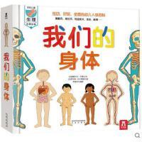 我们的身体 书幼儿童人体百科全书3-4-5-6-7岁学龄前生理启蒙书籍 趣味科普立体翻翻书 幼儿园科学绘本3d乐乐趣童