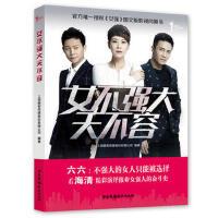 【正版二手书9成新左右】女不强大天不容 上海耀客传媒股份有限公司 中国广播影视出版社