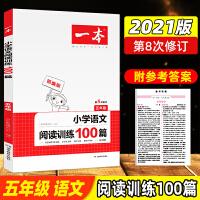 现货2021新版一本小学语文阅读训练100篇五年级语文阅读理解训练人教版五年级上下册语文阅读理解训练 蔡德权 主编 5年