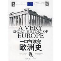 【二手书8成新】一口气读完欧洲史 汪为华 京华出版社