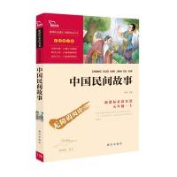 智慧熊彩图励志版:中国民间故事(五年级上)五年级上推荐必读 名著阅读和素质成长相结合 儿童推荐