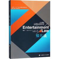 全新 正版 娱乐法(引进版) 谢丽.L.伯尔世界文创产业前沿译丛 著 9787564230470 上海财经大学出版社