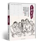 中国美术学院出版社 大师肖像半身全身组合场景动态人物速写 高联考美术书 王骅速写 尚读出版