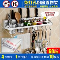 免打孔刀筷架加高护栏金色厨房置物架太空铝刀架调味架厨具架壁挂