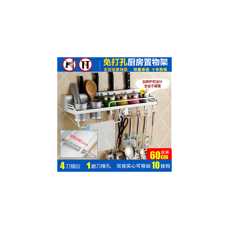 免打孔刀筷架加高护栏金色厨房置物架太空铝刀架调味架厨具架壁挂全国包邮