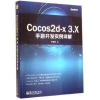 Cocos2d-x3.X手游开发实例详解