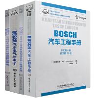 义博!BOSCH汽车工程手册+BOSCH汽车电气与电子+BOSCH车辆稳定系统和驾驶员辅助系统+BOSCH传统动力传动