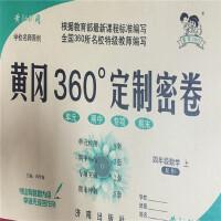 2017秋 黄冈360定制密卷 四年级上册数学 4年级上 人教版 配套RJ版/9787548805267