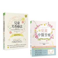 现货儿童中医芳疗+儿童芳香疗法 [两本合售]19[大树林] 进口港台原版繁体中文书籍