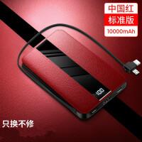 迷你充电宝20000毫安超薄 小巧便携快充大容量自带线小米手机移动电源oppo闪充X苹果专用冲100