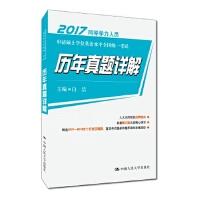2017年同等学力人员申请硕士学位英语水平全国统一考试 历年真题详解 白洁 9787300236544 中国人民大学出