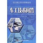 车工技术问答,汪玉平 韩长生,河南科学技术出版社,9787534941313
