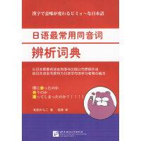 日语最常用同音词辨析词典(日)