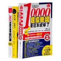 每天读一点英语(与青春有关的日子)+超级单词10000赠《365天英文会话放口袋》