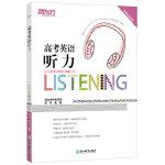 新东方 高考英语听力