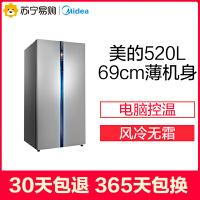【苏宁易购】Midea/美的 BCD-520WKM(E) 双门对开门电冰箱风冷无霜家用节能