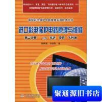 【旧书二手书9成新】进口彩电保护电路原理与维修(第2分册 ):LG、东芝、索尼、飞利浦 孙铁强,孙铁刚著