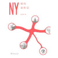 纽约变形记 唐克扬 商务印书馆