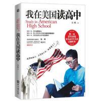 【二手书8成新】我在美国读高中 昊燃 文化发展出版社