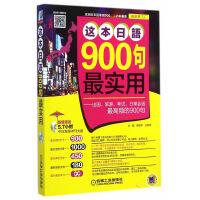 【二手旧书8成新】这本日语900句实用――出国、旅游、考试、日常会话频的900句 林楚乔 9787111483786