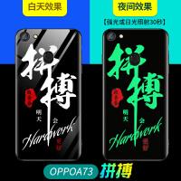 oppoa73手机壳a79玻璃后盖男a77硅胶a79k超薄oppo a73t保护套夜光