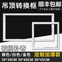 集成吊顶配件浴霸led平板灯转换框铝合金转接框明暗装300450600