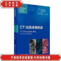 [二手9成新]医学影像学影像诊断系列:CT结肠成像图谱(翻译版)