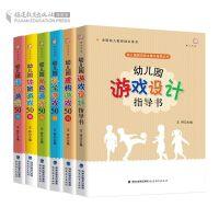 幼儿园角色/体育/语言/科学/建构游戏50例/幼儿园游戏设计指导书【6册】