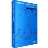 【正版直发】传播与会通-《奇器图说》研究与校注(上、下册) 张柏春