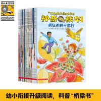 神奇校车・桥梁书版(全20册)