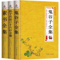 历史的智慧全书(全3册)