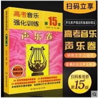 正版 高考音乐强化训练声乐卷13版教材书籍 附DVD视频教程 余开基