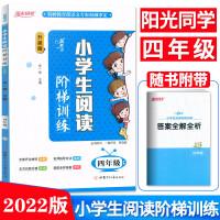 包邮2022版新概念小学生阅读阶梯训练四年级语文 升级版/4年级小学语文同步练习