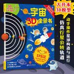宇宙3D全景书 太阳系模型 玩转行星轨道 宇宙入门知识书儿童图画书绘本3-6岁太空天文地理科普百科7-10岁立体图画书