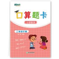 (K12)新东方口算题卡:二年级下册 新东方